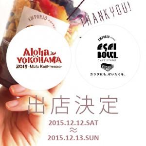 aloha1512_b