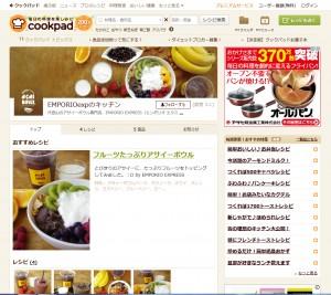 cookpad_empexp