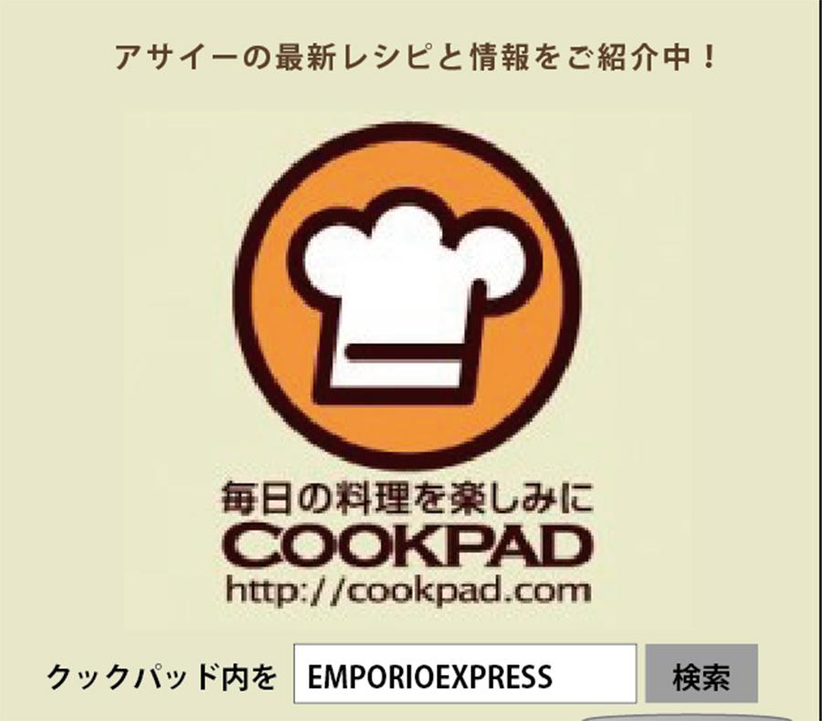 empexp_cookpad