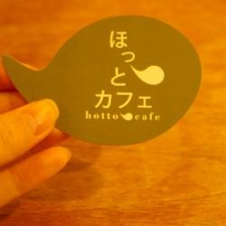 hottocafe_shopcard