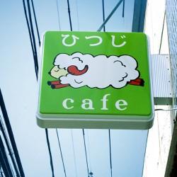 shopdesign_hitsujicafe_signboard