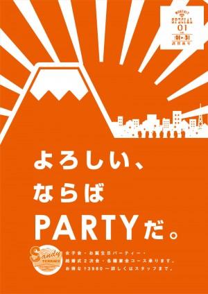 新年会PRポスターデザイン