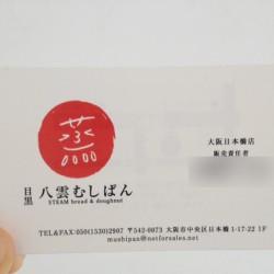 yakumo_01